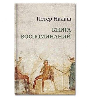 16 книг на зиму. Изображение № 11.