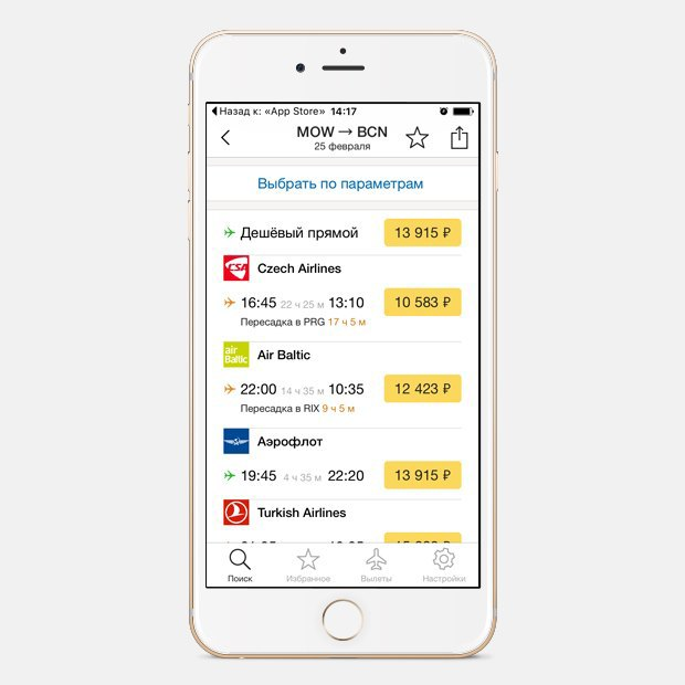 «Яндекс» выпустил приложение для поиска авиабилетов. Изображение № 1.