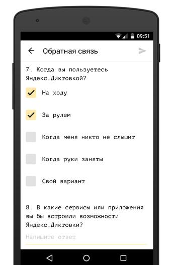 «Яндекс» выпустил приложение для перевода речи втекст. Изображение № 2.