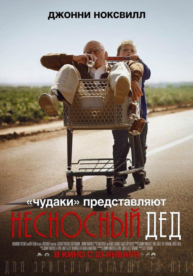 Фильмы недели: «Несносный дед», «Внутри Льюина Дэвиса», «Я, Франкенштейн». Изображение № 1.