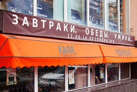Эксперимент The Village: Чебуреки в Москве. Изображение № 9.