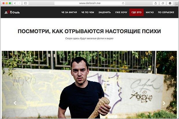 В Москве появился сервис «Дебошь», где можно разрушить комнату кувалдой. Изображение № 2.