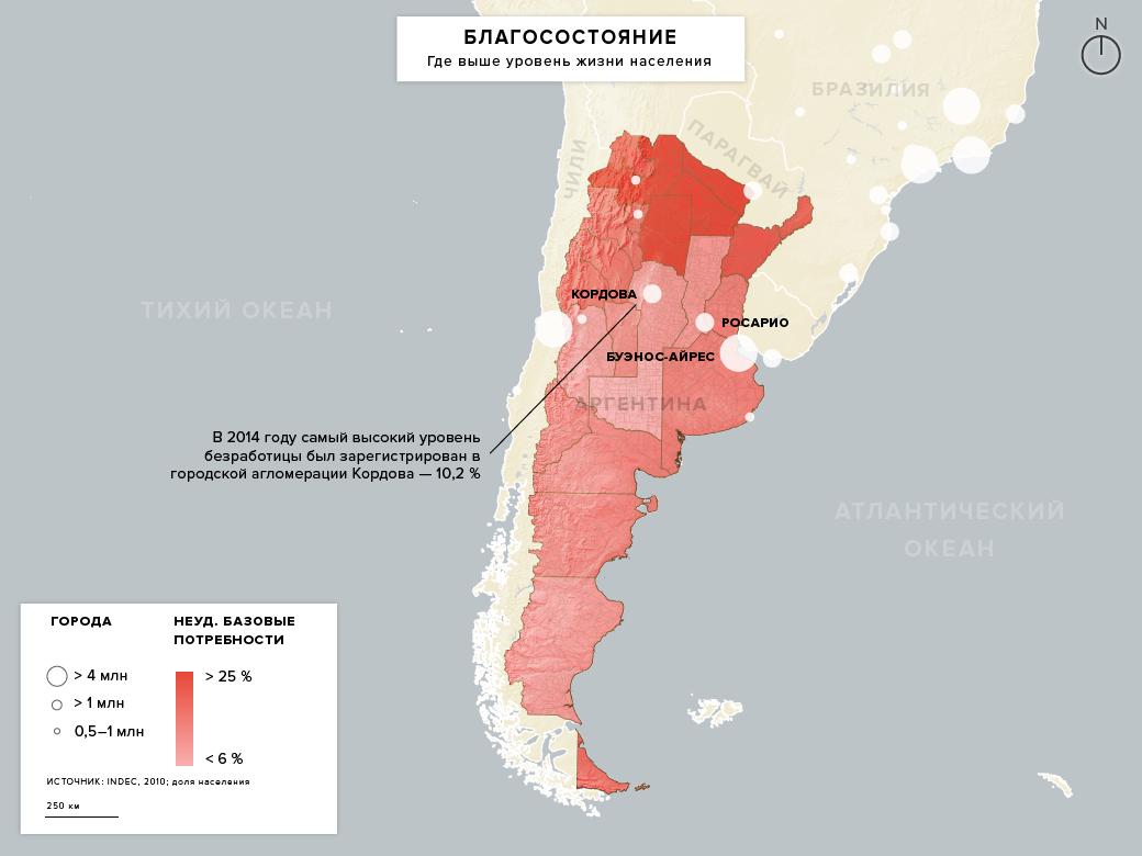 Стоит ли переезжать в Аргентину. Изображение № 6.