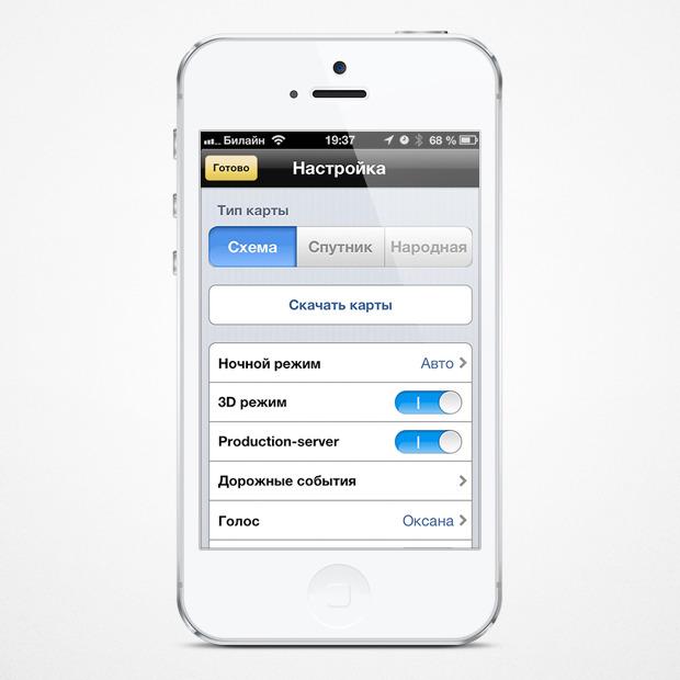 В приложении «Яндекс.Навигатор» появились офлайн-карты. Изображение № 1.