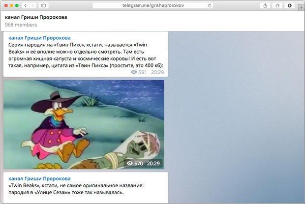 9 Telegram-каналов, на которые стоит подписаться. Изображение № 3.