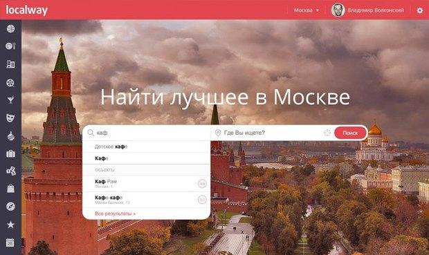 Anywayanyday запустил онлайн-путеводитель по городам России. Изображение № 1.
