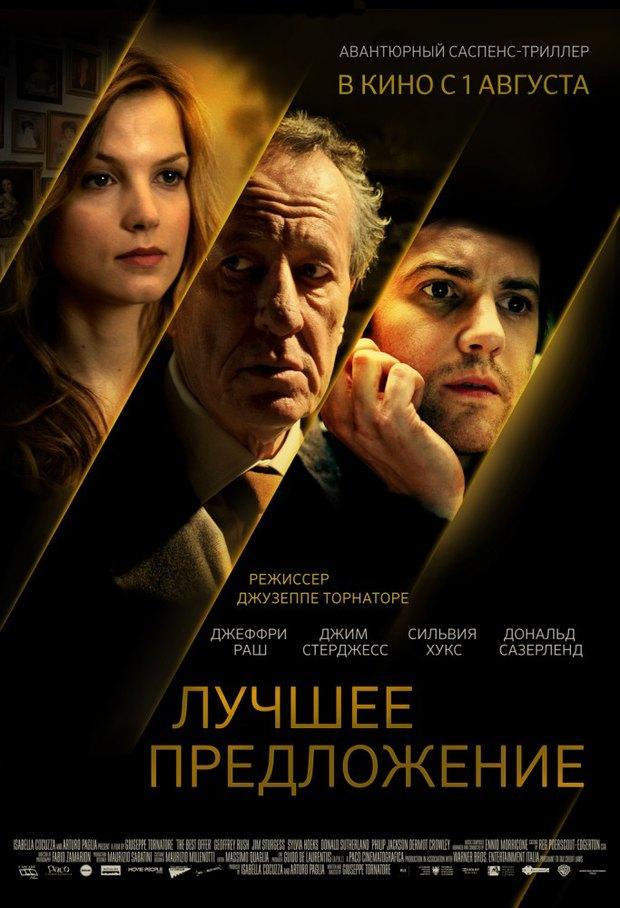 Фильмы недели: «РЭД2», «Лучшее предложение», «Византия». Изображение № 2.