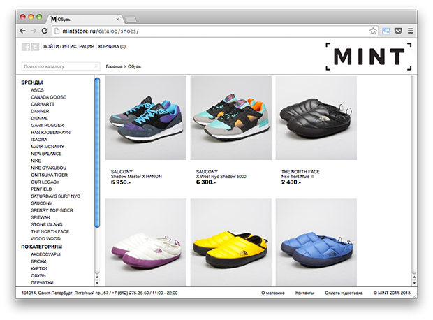 Петербургский Mint запустил интернет-магазин. Изображение № 2.
