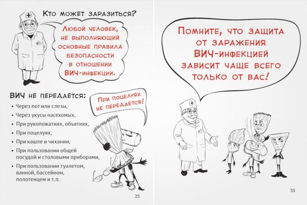 В брошюре о толерантности мигрантов изобразили в виде шпателя и веника. Изображение № 4.