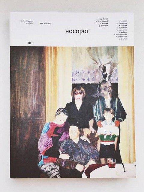 Появился новый литературный журнал «Носорог». Изображение № 1.
