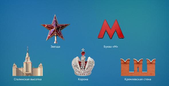 Появился ещё один вариант бренда Москвы. Изображение № 1.