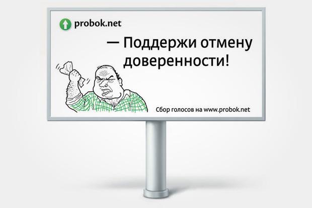 Улучшайзинг: Как гражданские активисты благоустраивают Москву. Изображение № 17.