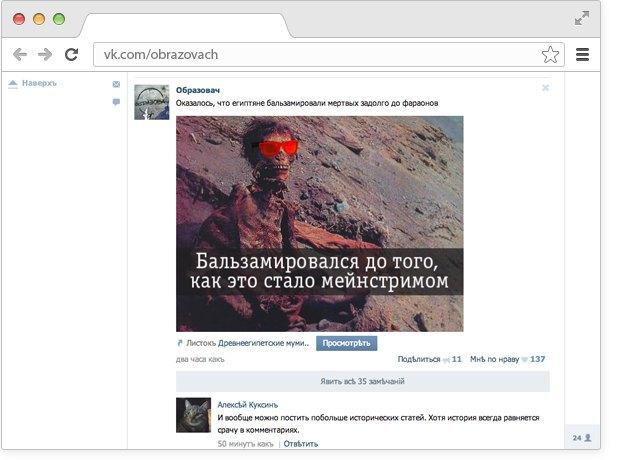 Андрей Коняев запустил группу опопулярной науке во«ВКонтакте». Изображение № 1.