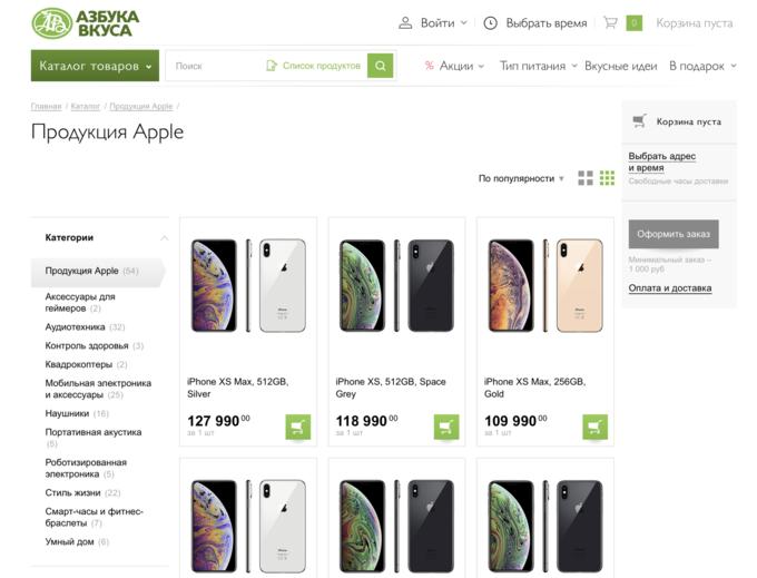 «Азбука вкуса» начала торговать технику Apple