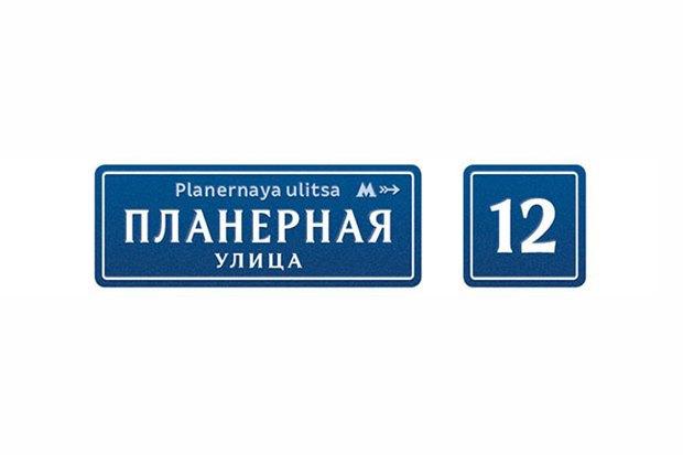 «Студия Лебедева» разработала для Москвы систему адресной навигации . Изображение № 4.