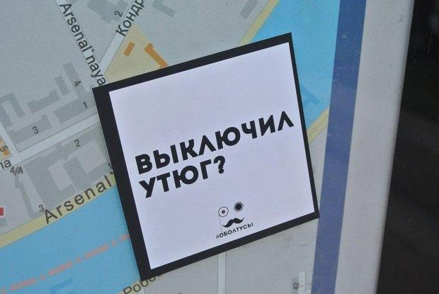 По Петербургу начали расклеивать послания длягрустных горожан . Изображение № 1.