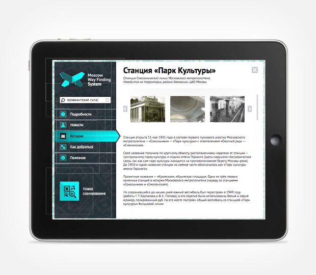 «РИА Новости» разработало новую навигацию для Москвы. Изображение № 1.