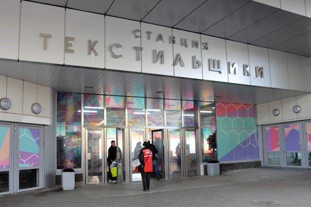 Обновлённая станция метро «Текстильщики». Изображение № 1.