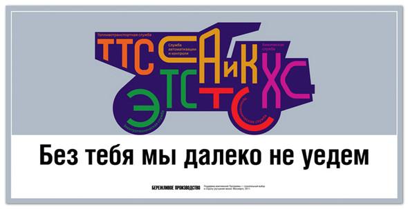 Студия Лебедева придумала плакаты для «Мосэнерго». Изображение № 10.