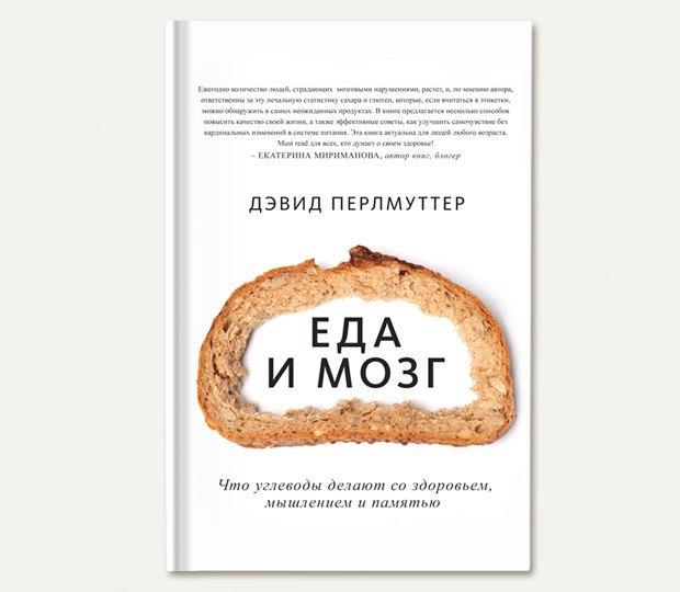 «Еда и мозг»: Что есть, чтобы легче думалось. Изображение № 1.