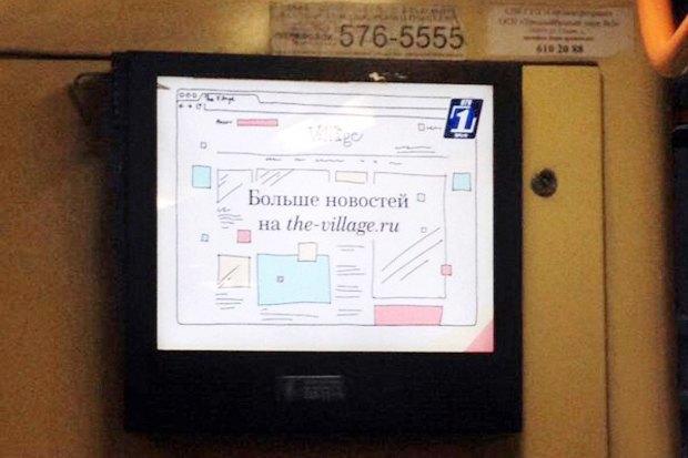 Новости The Village стали показывать на экранах в общественном транспорте. Изображение № 2.