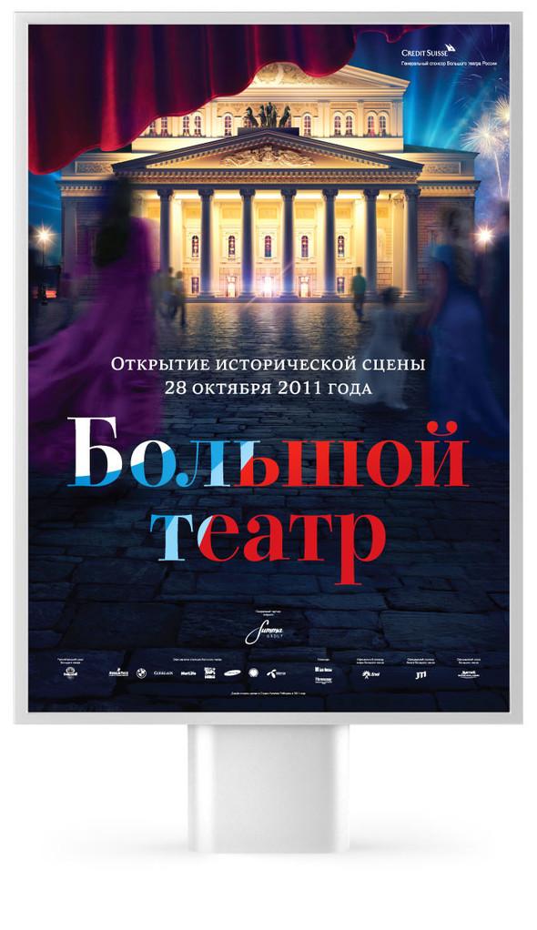Студия Артемия Лебедева создала фирменный стиль Большого театра. Изображение № 13.