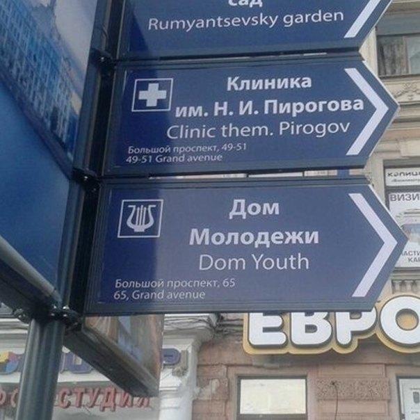 В Петербурге появилась дезориентирующая навигация. Изображение № 2.