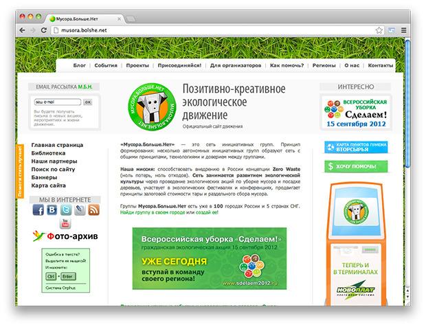 Улучшайзинг: Как гражданские активисты благоустраивают Петербург. Изображение № 13.