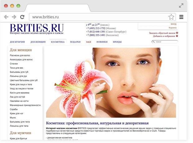 10 российских онлайн-магазинов косметики. Изображение № 4.