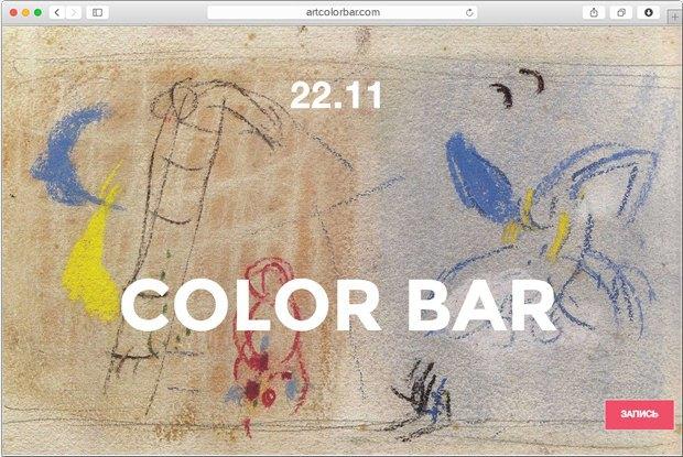 На «Улице 1905года» открылся салон красоты 22.11. Color.Bar. Изображение № 1.