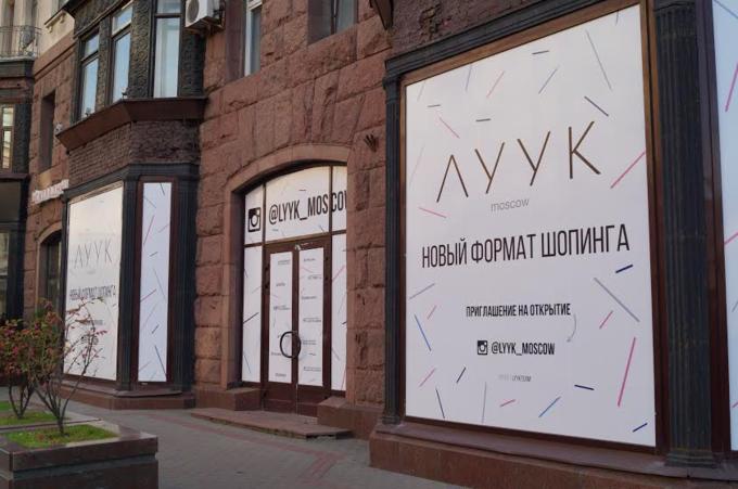 Петербургский ретейлер «Луук» открывает магазин в Москве. Изображение № 1.
