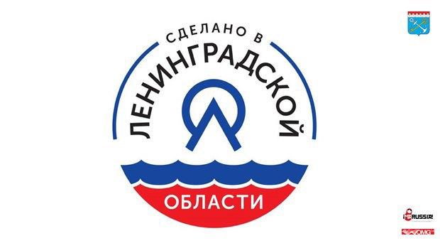 Выбран логотип «Сделано вЛенинградской области». Изображение № 1.