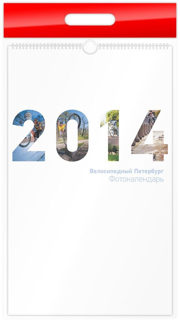 Петербуржец выпустил велосипедный фотокалендарь на 2014 год. Изображение № 7.