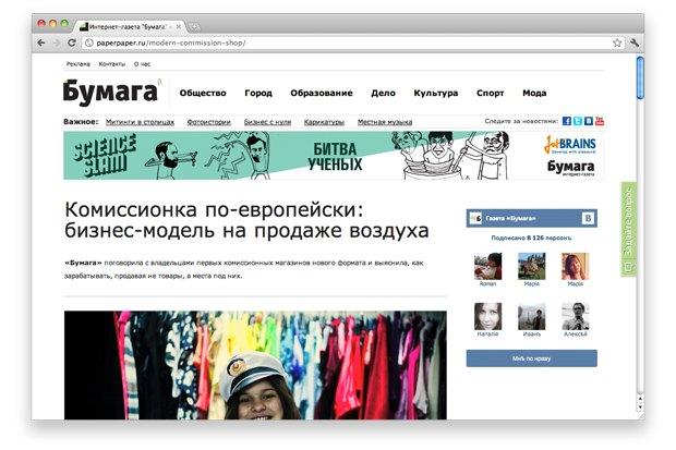 Страна и мы: Городские интернет-газеты в России (Часть I). Изображение № 25.