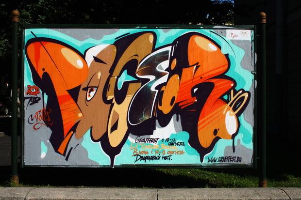 Художники провели акцию за легализацию граффити на стенах. Изображение № 4.