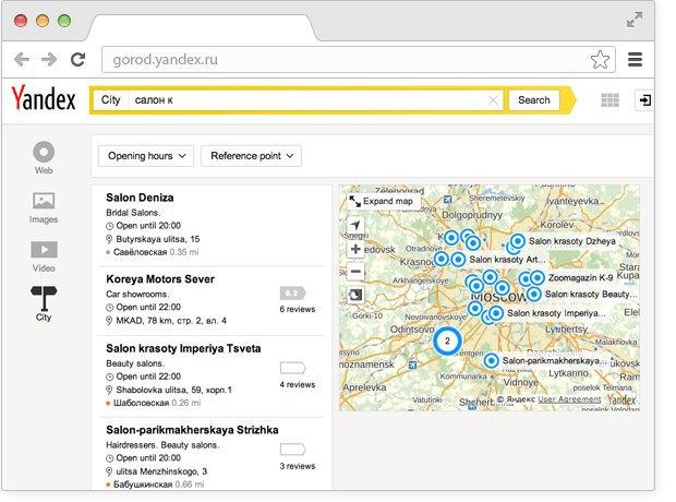 «Яндекс» запустил аналог Foursquare. Изображение № 2.