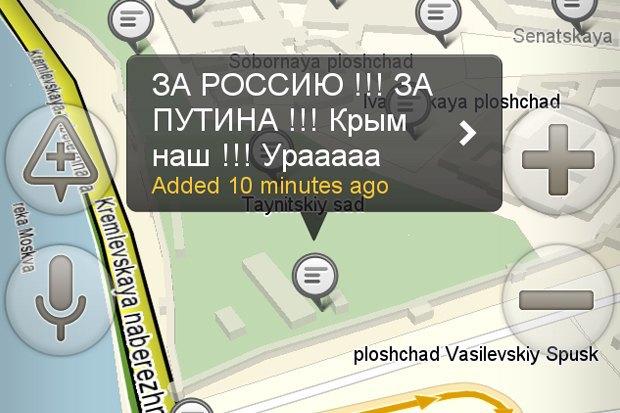 Реакция: Московские автомобилисты поддерживают президента. Изображение № 1.