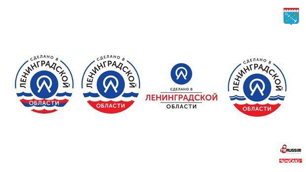 Выбран логотип «Сделано вЛенинградской области». Изображение № 3.