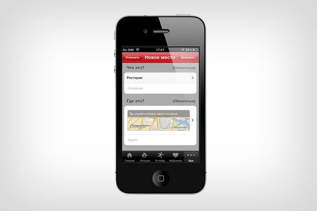 «Афиша» запустила сервис бронирования билетов через смартфон. Изображение № 4.