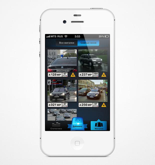 Мигалки на дорогах теперь можно отслеживать через смартфон. Изображение № 4.