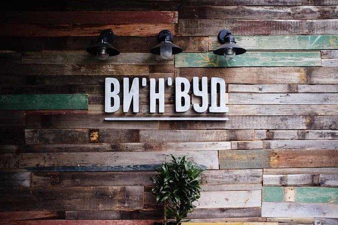 На Ленинском проспекте открылся ресторан «Ви'н'Вуд». Изображение № 1.