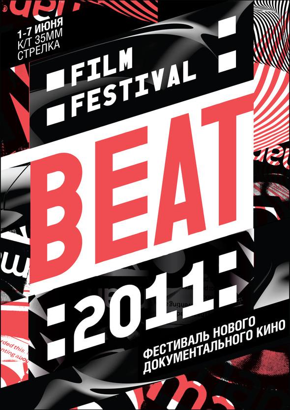 Изображение 4. В Москве пройдет международный фестиваль нового документального кино Beat.. Изображение № 3.