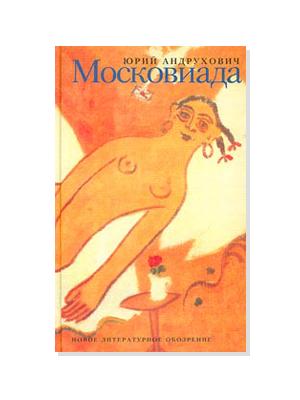 Сучукрлит: 10 главных книг современной украинской литературы. Изображение № 2.