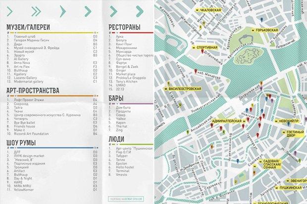 Дизайнеры выпустили карту баров, галерей и шоу-румов. Изображение № 2.