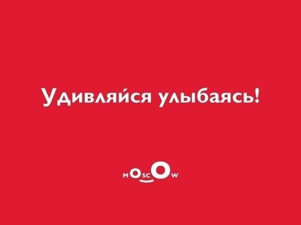 Изображение 1. Инициативная группа разрабатывает логотип Москвы.. Изображение № 3.