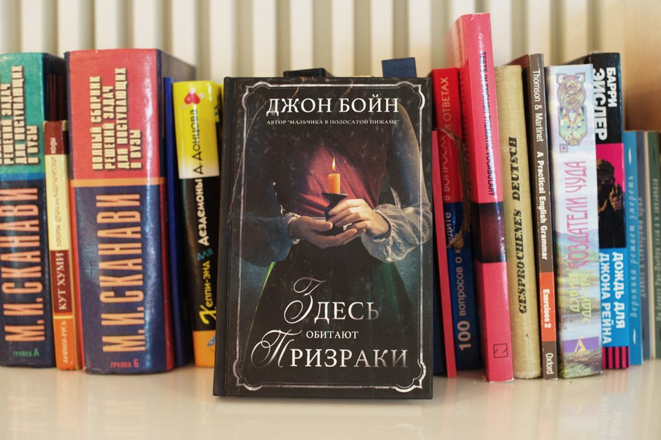 Джон Бойн «Здесь обитают призраки»Издательство Phantom Press. Изображение № 7.