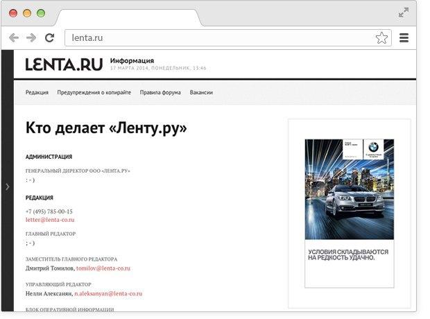 «Поминальник» дня: Раздел «Редакция» на«Ленте.ру». Изображение № 1.