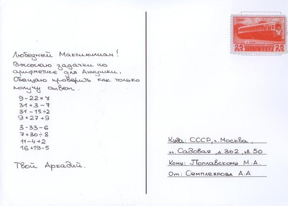 Ручная работа: Открытки микрорайонов Москвы. Изображение № 65.