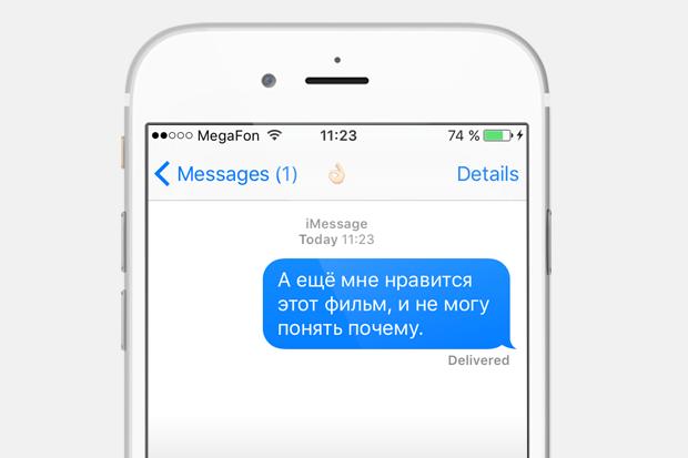 iOS9— осексе, России ивсех нас. Изображение № 5.