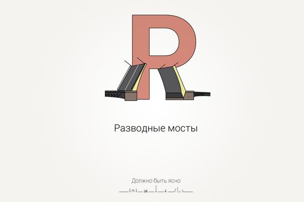 Петербуржец создаёт городской алфавит. Изображение № 7.